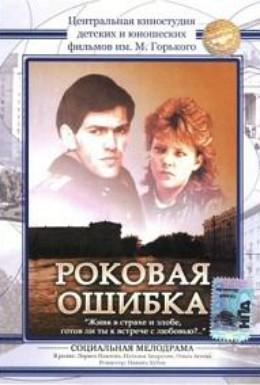 Постер фильма Роковая ошибка (1988)