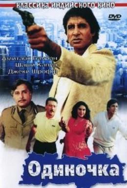 Постер фильма Одиночка (1991)