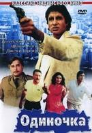 Одиночка (1991)