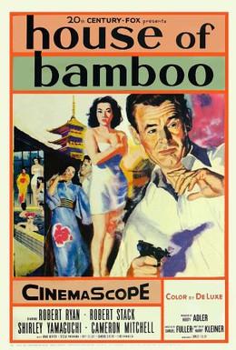 Постер фильма Дом из бамбука (1955)
