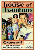 Дом из бамбука (1955)