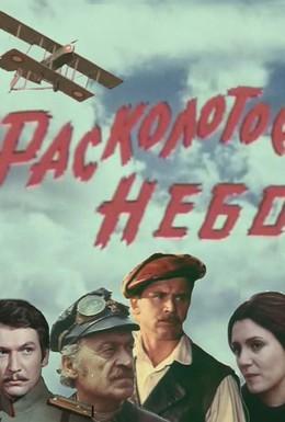 Постер фильма Расколотое небо (1979)