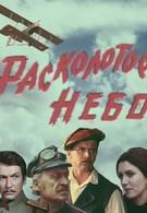 Расколотое небо (1979)