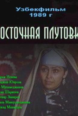 Постер фильма Восточная плутовка (1989)