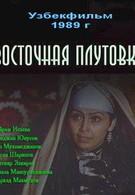 Восточная плутовка (1989)