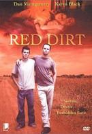 Красная грязь (2000)