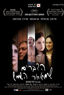 Постер фильма Что скрывается за Солнцем (2006)