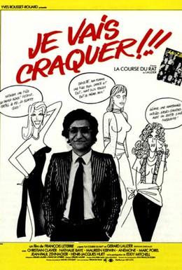 Постер фильма Я хочу перерыва!!! (1980)