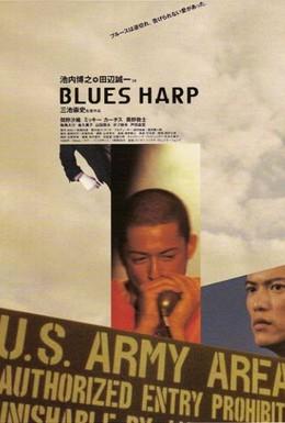Постер фильма Блюз-гармоника (1998)
