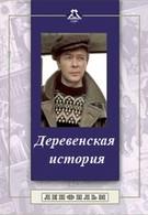 Деревенская история (1981)