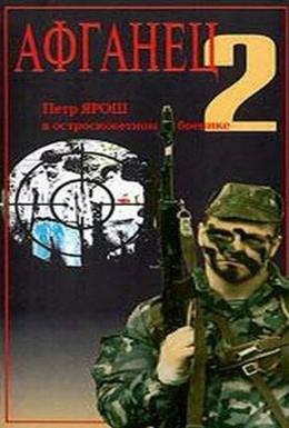 Постер фильма Афганец 2 (1994)