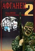 Афганец 2 (1994)