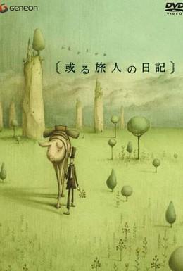 Постер фильма Дневник путешественника (2003)