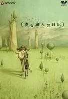 Дневник путешественника (2003)