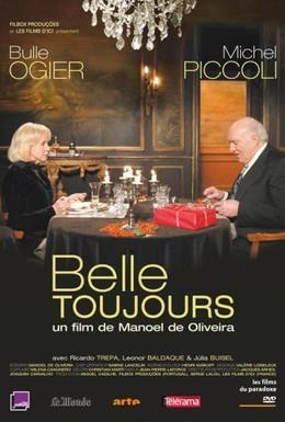 Постер фильма Всё ещё красавица (2006)