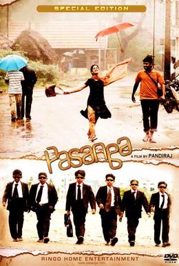 Постер фильма Пацаны (2009)