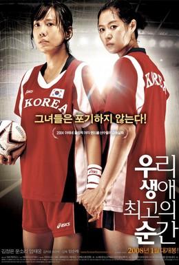 Постер фильма Великий момент (2008)