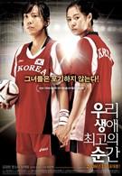 Великий момент (2008)