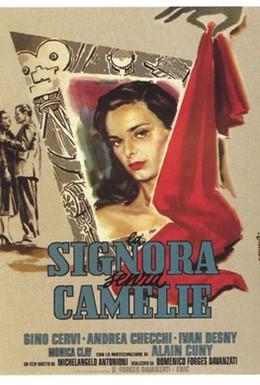 Постер фильма Дама без камелий (1953)