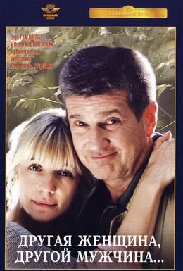 Постер фильма Другая женщина, другой мужчина (2003)