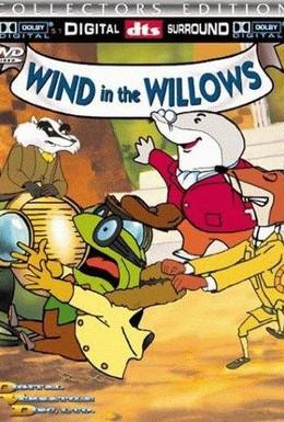 Постер фильма Ветер в ивах (1988)