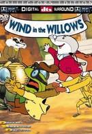 Ветер в ивах (1988)