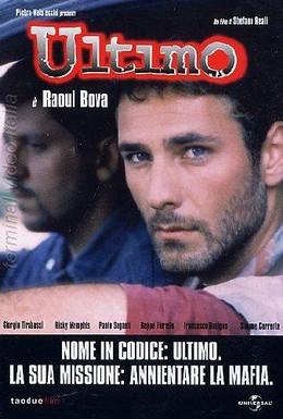 Постер фильма Последний (1998)