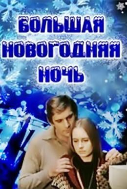 Постер фильма Большая новогодняя ночь (1978)