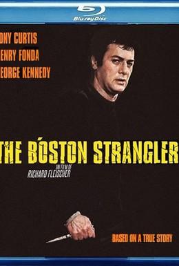 Постер фильма Бостонский душитель (1968)