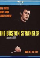 Бостонский душитель (1968)
