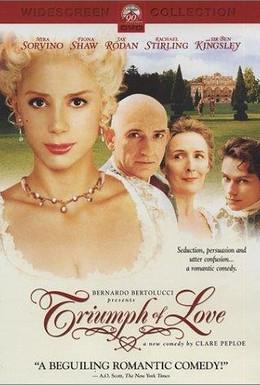 Постер фильма Триумф любви (2001)