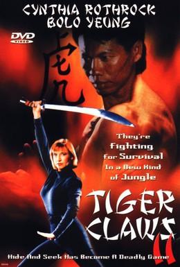 Постер фильма Коготь тигра 2 (1996)