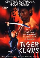 Коготь тигра 2 (1996)