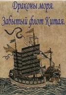 Загадки истории. Морские драконы. Забытый флот Китая (2006)