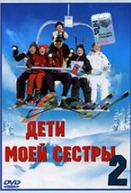 Постер фильма Дети моей сестры 2 (2002)