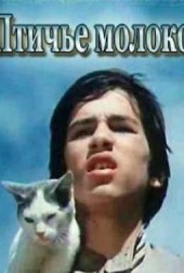 Постер фильма Птичье молоко (1975)