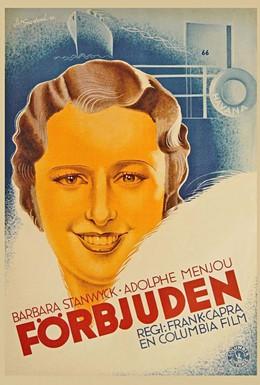 Постер фильма Недозволенное (1932)