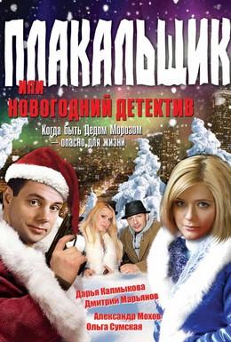 Постер фильма Плакальщик, или Новогодний детектив (2004)