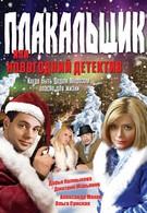 Плакальщик, или Новогодний детектив (2004)