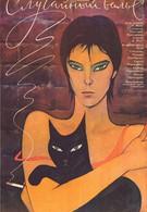 Случайный вальс (1989)