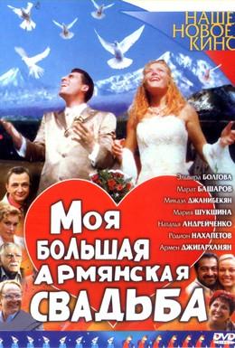 Постер фильма Моя большая армянская свадьба (2004)