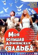 Моя большая армянская свадьба (2004)