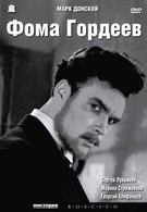 Фома Гордеев (1959)