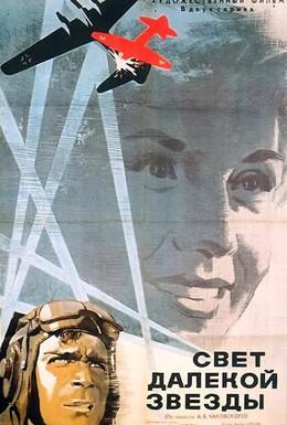 Постер фильма Свет далекой звезды (1965)