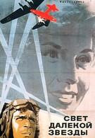 Свет далекой звезды (1965)