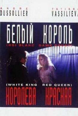 Постер фильма Белый король, красная королева (1993)