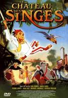 Королевство обезьян (1999)