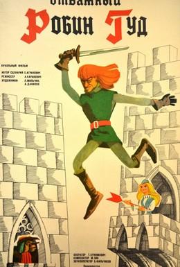 Постер фильма Отважный Робин Гуд (1970)
