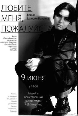 Постер фильма Любите меня, пожалуйста (2010)