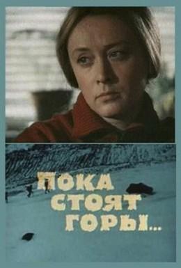 Постер фильма Пока стоят горы (1976)